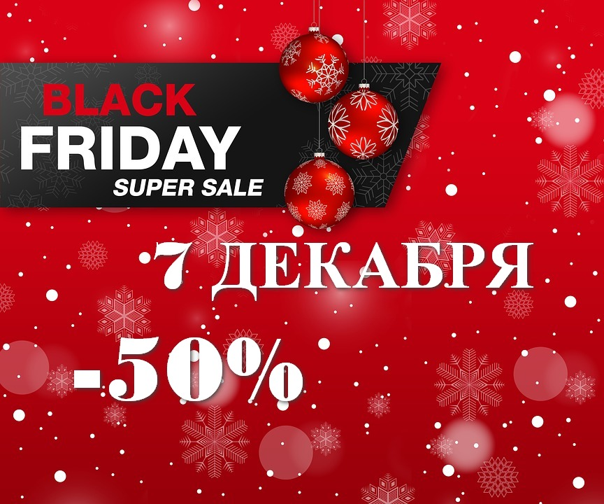 BLACK FRIDAY в Новом Завтра