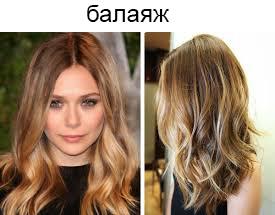 Виды окраски волос балаяж
