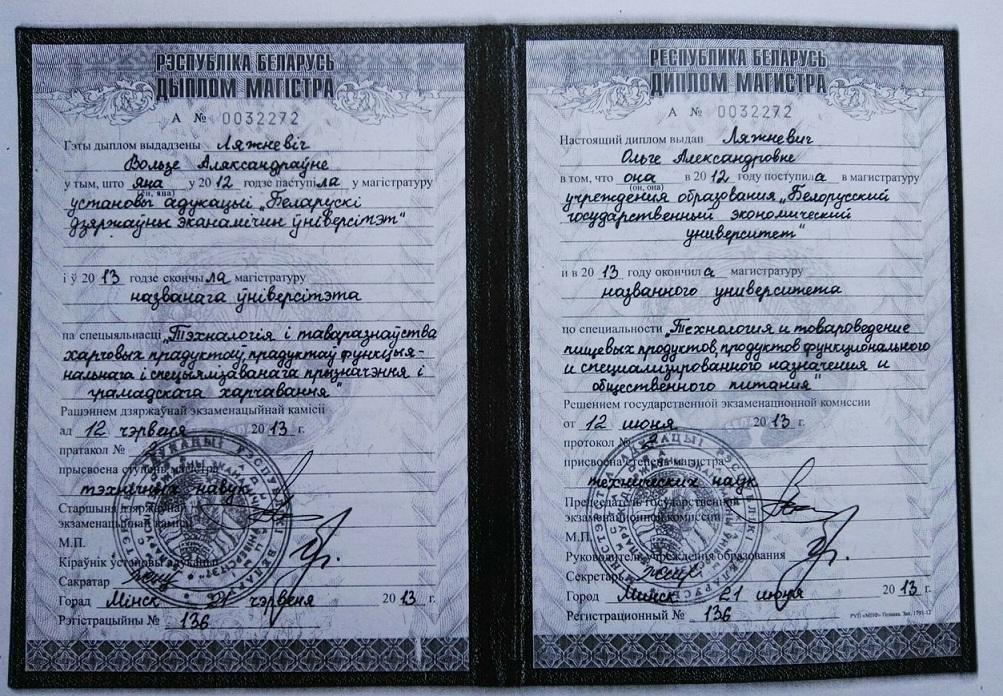 Курсы официантов в Минске обучение официантов Учебный центр  Посмотреть Сертификат