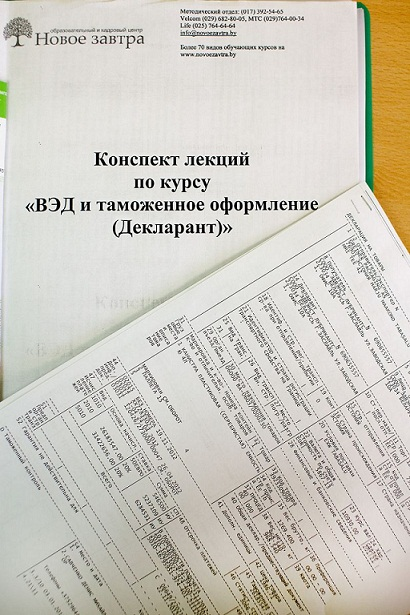 Сертификация оборудования курсы таможенных декларантов сертификация продукции в казахстане это